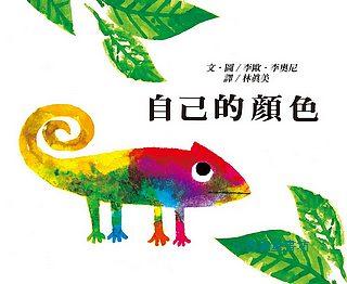 自己的顏色 (79折)