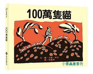 100萬隻貓 (79折)