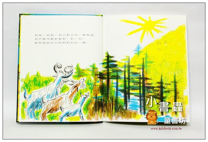 內頁放大:三隻山羊嘎啦嘎啦(79折)