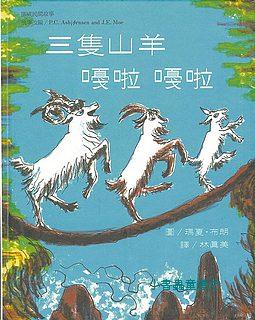 三隻山羊嘎啦嘎啦(79折)