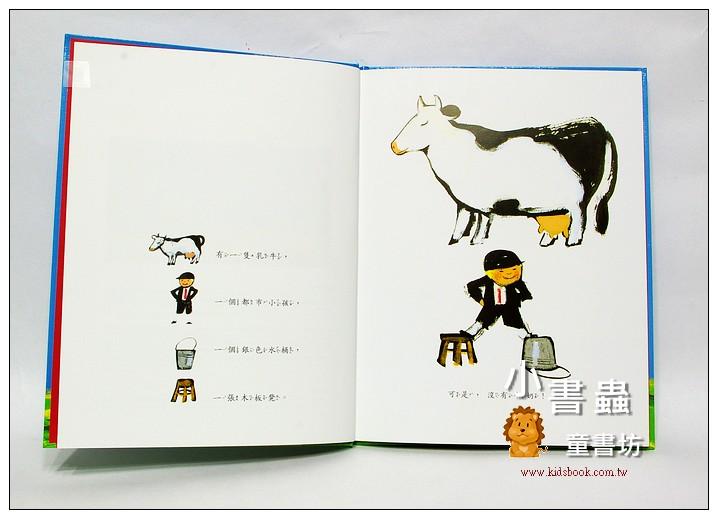 內頁放大:我要牛奶!( No Milk! )(79折)
