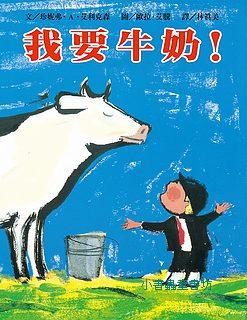 我要牛奶!( No Milk! )(79折)