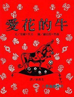 愛花的牛(79折)