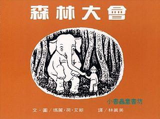森林大會(79折)