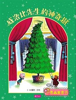 威洛比先生的神奇樹(85折)