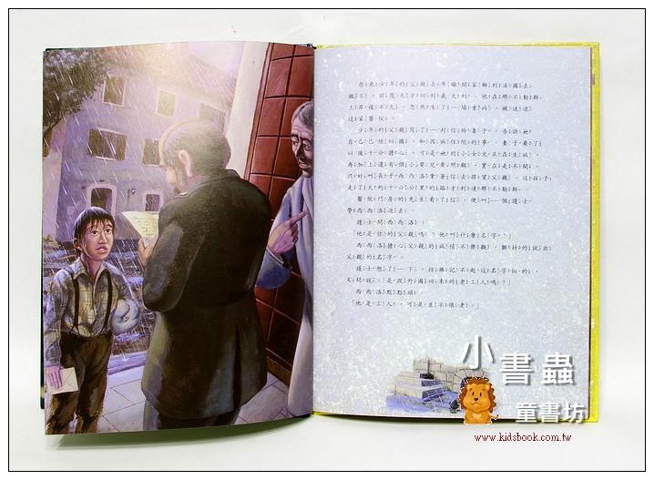 內頁放大:大師名作繪本:爸爸(亞米契斯)(絕版書)