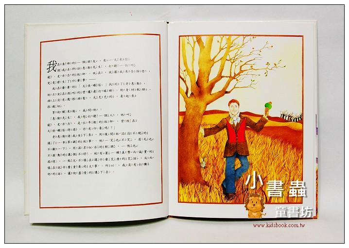 內頁放大:大師名作繪本:跳蛙(馬克吐溫)(絕版書)