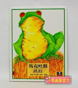 大師名作繪本:跳蛙(馬克吐溫)(絕版書)