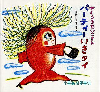 鯛魚媽媽去參加派對(日文) (附中文翻譯)