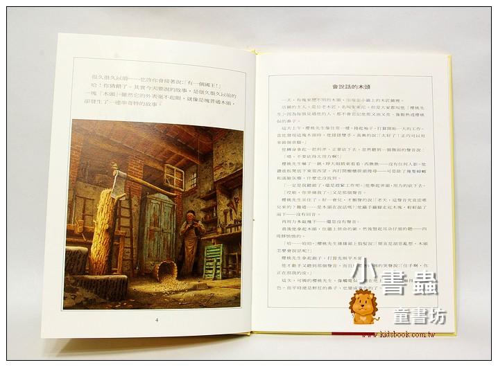 內頁放大:最受喜愛的世界名著:木偶奇遇記(絕版書)