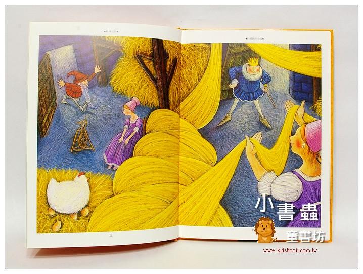內頁放大:繪本世界十大童話─青蛙王子(格林兄弟)(絕版書)