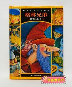 繪本世界十大童話─青蛙王子(格林兄弟)(絕版書)