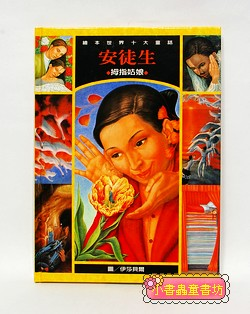 繪本世界十大童話─拇指姑娘(安徒生)(絕版書)66折(現貨數量:1)