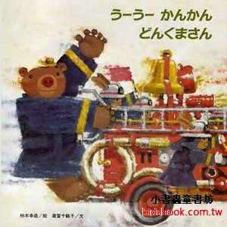 消防隊員憨憨熊:憨憨熊繪本10(日文) (附中文翻譯)