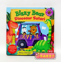 推、拉、轉硬頁操作書:BIZZY BEAR Dinosaur Safari