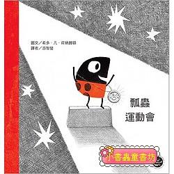 瓢蟲運動會 (79折)