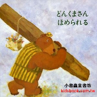 被讚美的憨憨熊:憨憨熊繪本11(日文版,附中文翻譯)