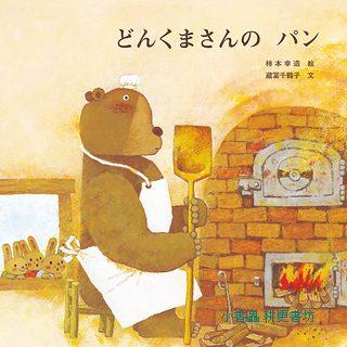 憨憨熊烤麵包:憨憨熊繪本8