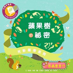光影魔術-蘋果樹的祕密 (79折) <親近植物繪本>