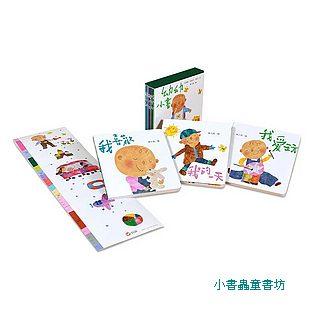 《幼幼小書》我的一天∕我愛玩∕我喜歡 (79折)