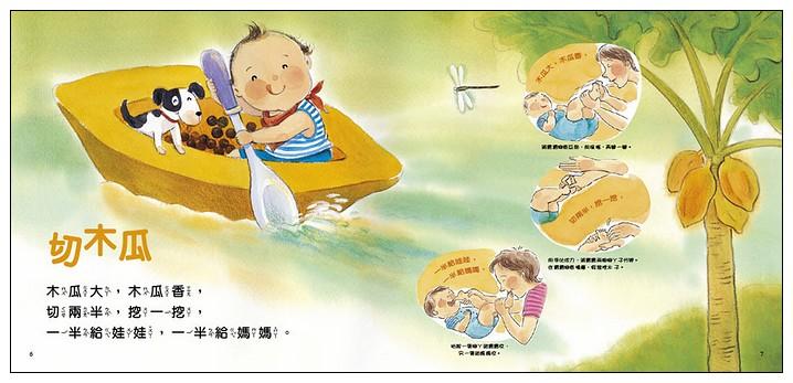 內頁放大:親子遊戲動動兒歌-打開傘(書+DVD) (79折)(唸唸、唱唱書展 )