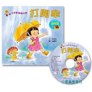 親子遊戲動動兒歌-打開傘(書+DVD) (79折)(唸唸、唱唱書展 )