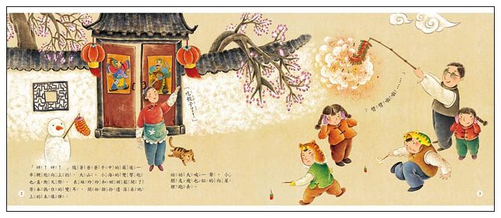 內頁放大:童年印象‧傳統節日:春節 (79折)(新年繪本)