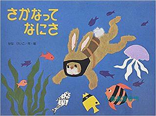 魚是什麼東西呢?(日文) (附中文翻譯)