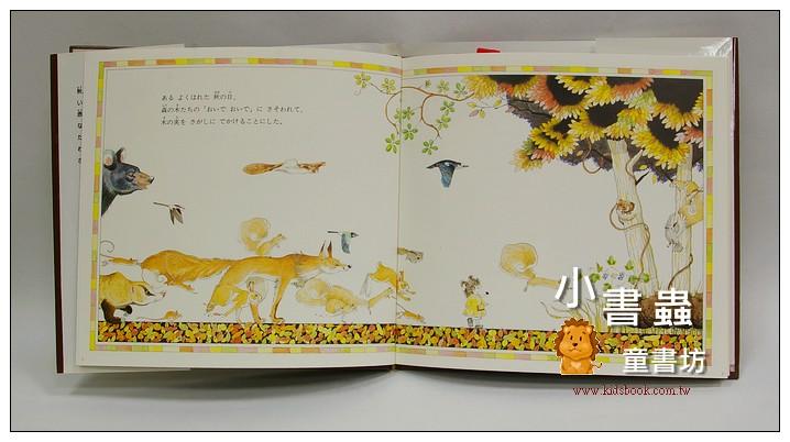 內頁放大:樹的果實與朋友們(日文版,附中文翻譯)<親近植物繪本>