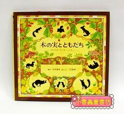 樹的果實與朋友們(日文版,附中文翻譯)<親近植物繪本>