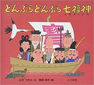 船上的七福神(新年繪本)(日文版,附中文翻譯)現貨數量:3