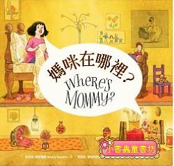 媽咪在哪裡?(9折)
