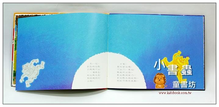 內頁放大:射日 (85折)