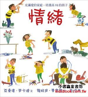 情緒繪本6-12:情緒:充滿愛的家庭,培養高EQ的孩子(嫉妒、生氣、成長)(9折)