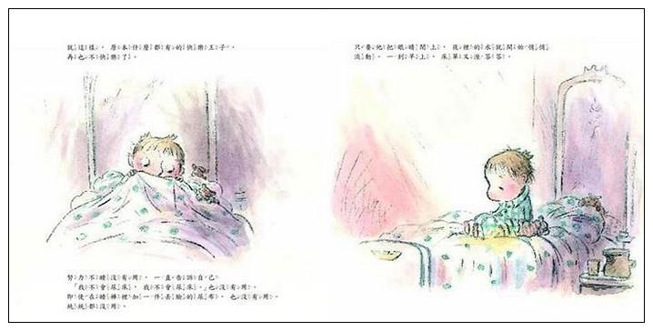 內頁放大:尿床王子(85折)