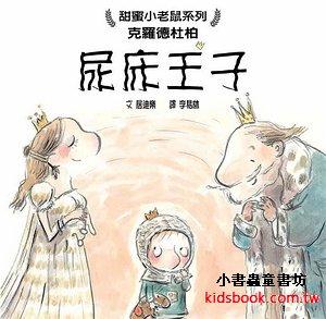 尿床王子(85折)