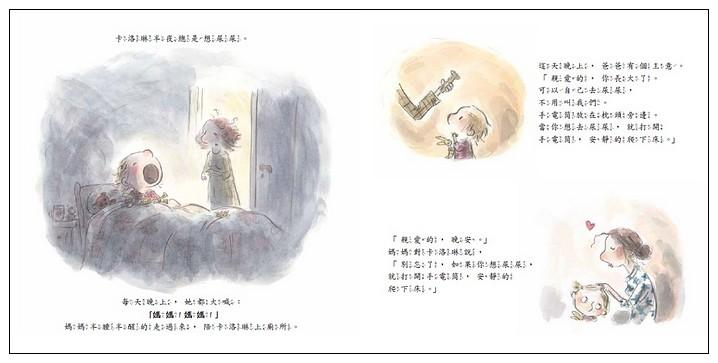 內頁放大:情緒繪本1-11:不怕,我自己去!(害怕、緊張、勇敢)(85折)