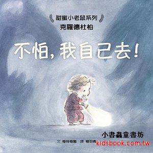 情緒繪本1-11:不怕,我自己去!(害怕、緊張、勇敢)(85折)