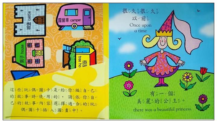 內頁放大:紙偶故事遊戲書:公主的三個願望(中英文版)(79折)