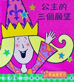 紙偶故事遊戲書:公主的三個願望(中英文版)(79折)