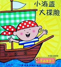 紙偶故事遊戲書:小海盜大探險(中英文版)(79折)