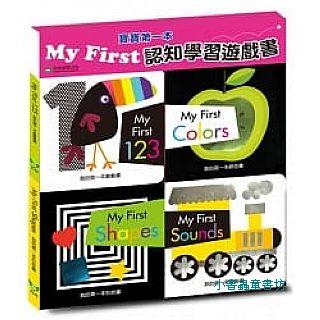 My First 寶寶第一本認知學習遊戲書(85折)