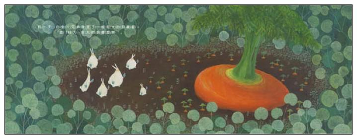 內頁放大:好大的胡蘿蔔(85折)