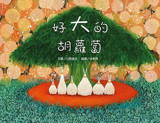 好大的胡蘿蔔(85折)