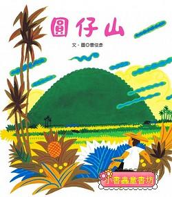 圓仔山(85折)