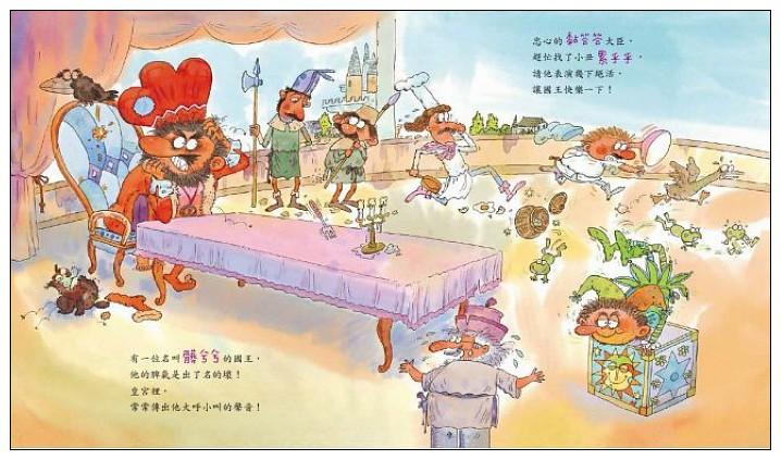 內頁放大:髒兮兮國王(85折)