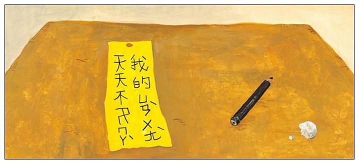 內頁放大:我的願望:天天不挨罵(85折) 現貨:1