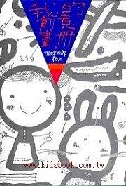 我的創意畫冊.五味太郎50%