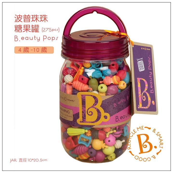 內頁放大:波普珠珠─糖果罐275pcs(79折)