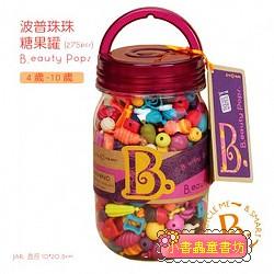 波普珠珠─糖果罐275pcs(79折)